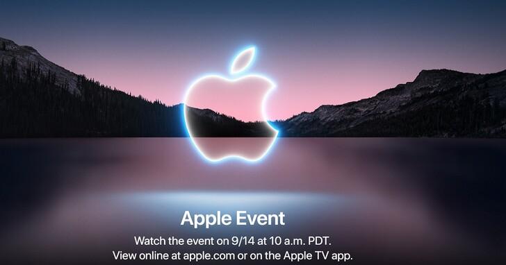 蘋果發表會 2021 快速整理:iPhone 13、Apple Watch 7、iPad 9...七款產品一次看完