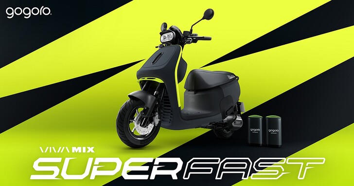Gogoro VIVA MIX性能款SUPERFAST上市, 買菜車也能大爆改!補助後價格65,980元