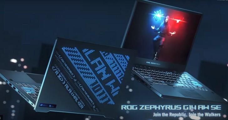 華碩 ROG Zephyrus G14 AW SE 開賣,限量 Alan Walker 聯名款、售價 59,900 元