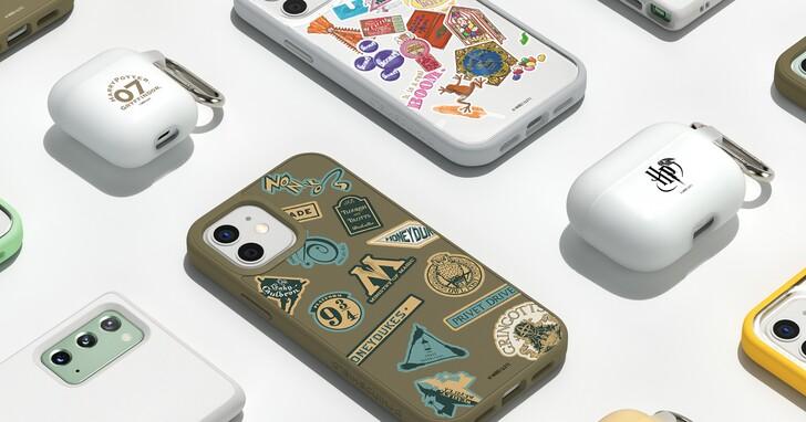 哈利波特迷注意!犀牛盾推出四大學院還有一系列霍格華茲手機殼