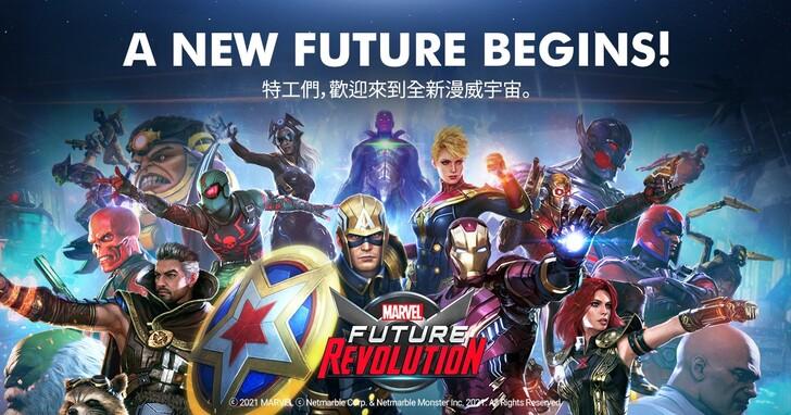 漫威首款開放世界動作 RPG《MARVEL 未來革命》全球同步上市