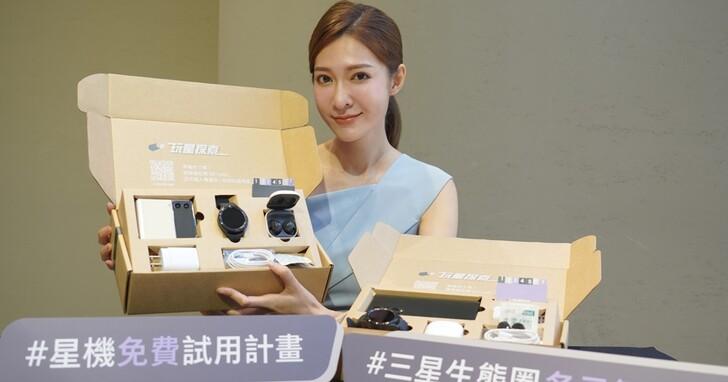 買之前先試用!三星推「星機免費試用計畫」和 Samsung Care+ 線上投保