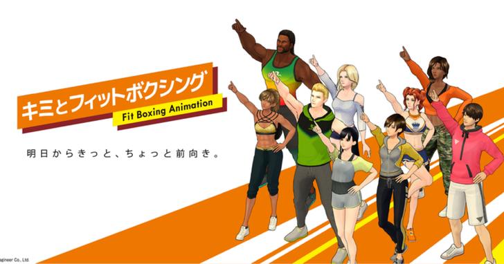 這遊戲也能變動畫?Switch《健身拳擊》聲優陣容超豪華但網友滿頭問號