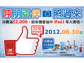 呼朋引伴 照過來 消費滿2千,還可抽iPad2等大獎哦