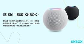 HomePod mini 支援播放 KKBOX 音樂,呼叫「嘿 Siri」即可搞定!