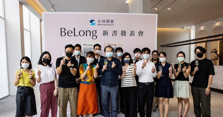 新書《BeLong》雙封面出版 紀錄城市歸屬感,從中山、大同重新認識台北