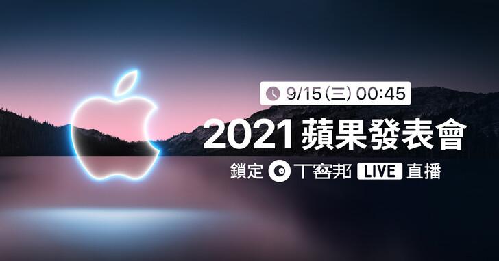 【同步直播】2021 蘋果新品發表會!9/15 (三) 00:45 爆肝追蘋果,蘋果好禮抽給你!