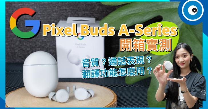 今年Google在台灣上市第一台入門款Pixel Buds A-Series,對此,我們將針對這台耳機的外型、連線操控、配戴體驗、Google助理相關應用、硬體規格、音質和通話表現等方面帶大家了解囉!