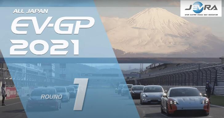 日本2021電動車大賽!特斯拉對決保時捷,前三站結果竟是「它」大幅輾壓?