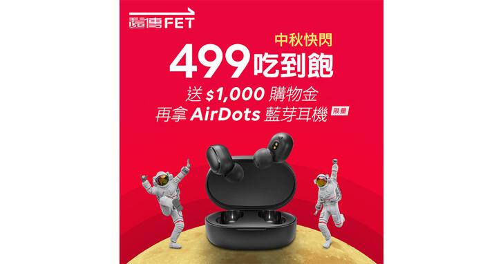 遠傳網路門市秋季購物節,申辦指定資費送小米AirDots