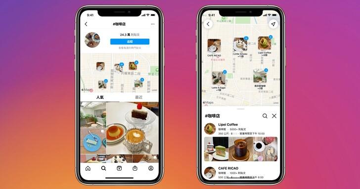 IG 推出地圖搜尋功能,可以快速找到熱門景點、必去餐廳或咖啡廳