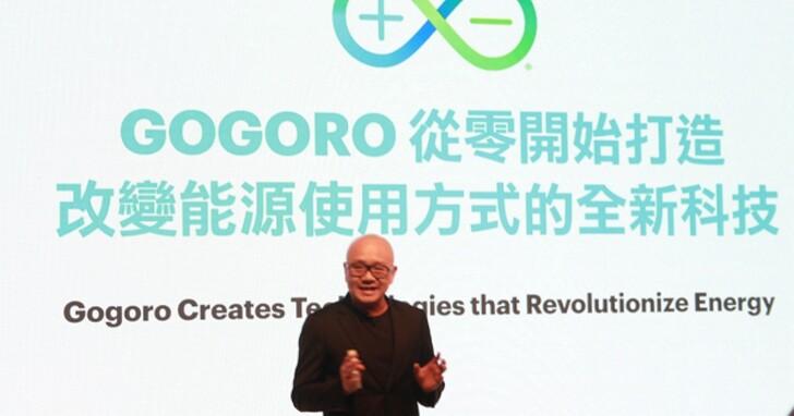 外媒爆Gogoro正準備合併Poema赴美借殼上市,合併後公司價值達10億美元