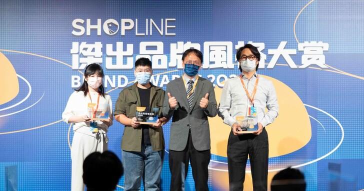 SHOPLINE第二屆傑出品牌風格大賞得主出爐!「林果良品」成最大贏家