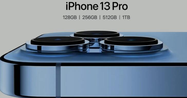 iPhone 13 Pro儲存空間終於直上1TB,但價格也突破台幣5萬元