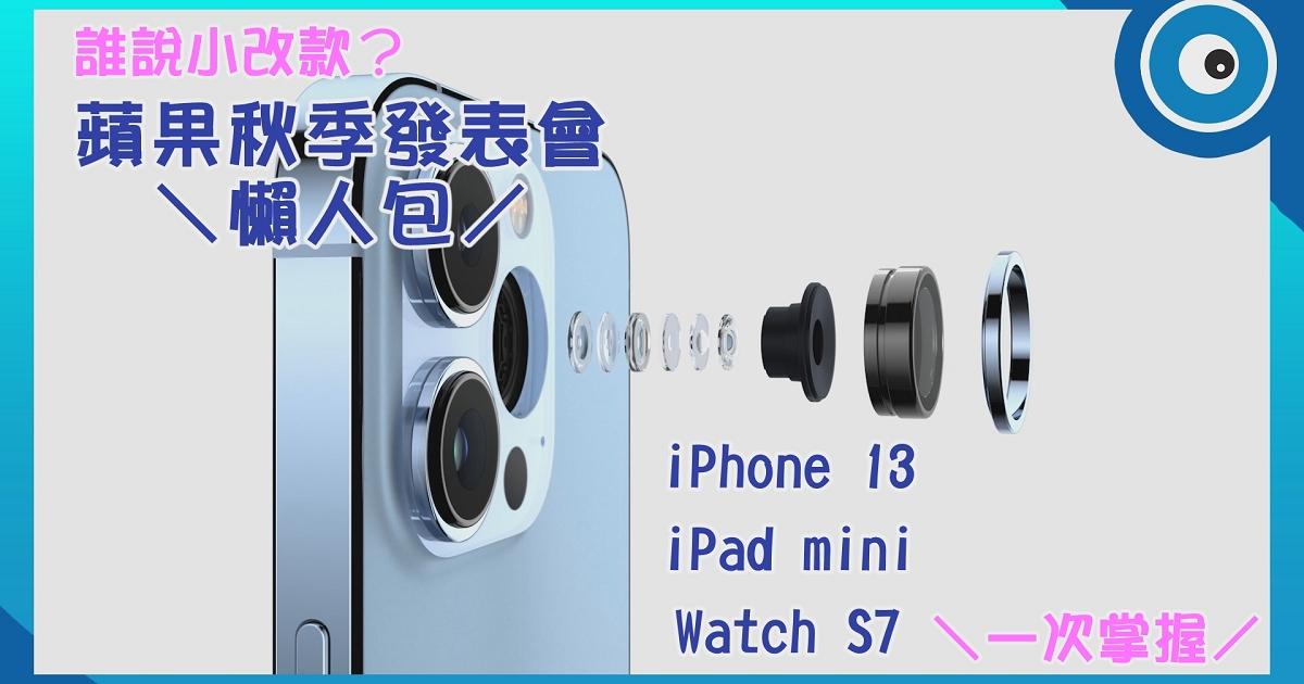 蘋果正式發表 iPhone 13 系列手機以及多款 3C 新品,讓我們跟著本站編輯洪詩與 3C 部落客劉胖胖,帶你快速看完這些蘋果新品的關鍵特色!