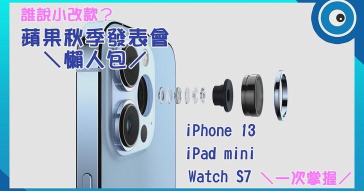 蘋果2021新品發表會影片懶人包!iPhone 13、iPad mini、Apple Watch S7每款都想要