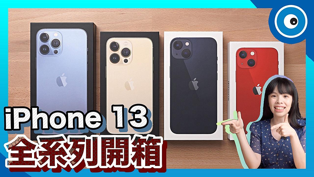 蘋果在台灣時間 9/15 凌晨一點發表了新一代的 iPhone 13,開賣之前我們搶先取得四款機種先來開箱和大家分享!