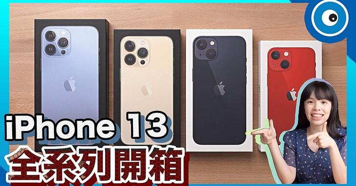 iPhone 13 Pro Max 開箱:Pro 到底有多流暢?天峰藍不是你想的那樣!