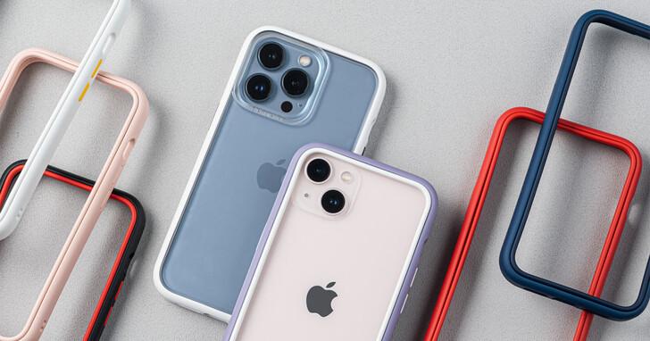 Apple iPhone 13 新機入手,螢幕保護貼、軍規保護殼該如何挑選?五大重點不可不知!