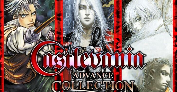 KONAMI 推出 GBA 惡魔城系列合輯,附贈 71 曲遊戲原聲帶