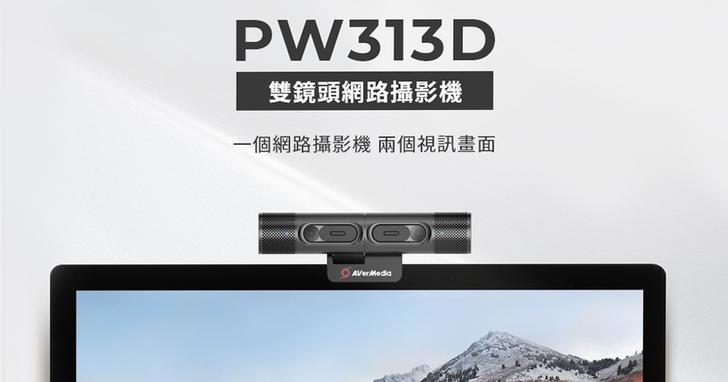 圓剛推出雙鏡頭網路攝影機PW313D,可同時拍攝兩個角度