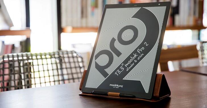 13.3吋 電子書閱讀器 mooInk Pro 2開始預購!硬體規格升級,支援書內塗鴉及藍牙鍵盤打字輸入