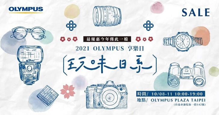 雙十期間限定!OLYMPUS享樂日《玩味日系》推六大優惠