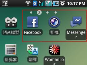 Android 版 Facebook 更新,照片成為獨立 App,分享更快速