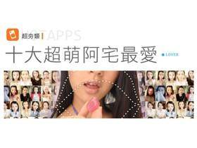 7大超萌 iOS Apps,讓正妹、二次元美少女與你享受甜蜜時光