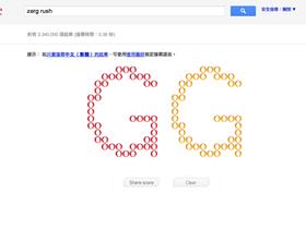 Google 彩蛋:用 Google 搜尋玩星海蟲族戰術「zerg rush」