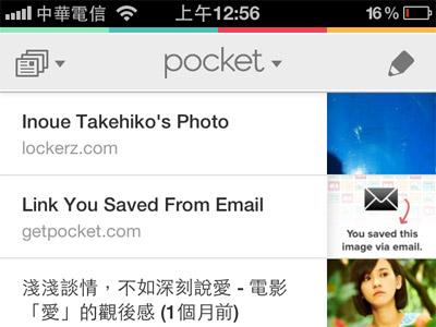Pocket:把想看的網頁通通保存,跨平台的好用 App