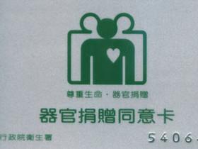Facebook 新增「器官捐贈者」選項,做好事請高調宣傳