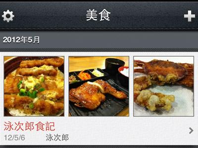 Evernote Food:用 iPhone 隨手寫食記,還能同步到雲端