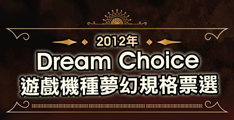 領獎期限至2012/8/30【得獎公佈】2012年Dream Choice 夢幻規格票選  結果出爐!