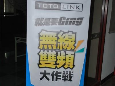 【花絮】王團研究室之「就是要Ging!TOTOLINK無線雙頻大作戰」