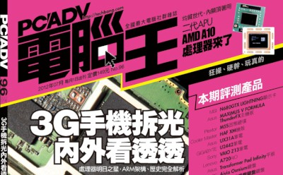PCADV 96期:7月1日出刊:3G手機拆光看清楚