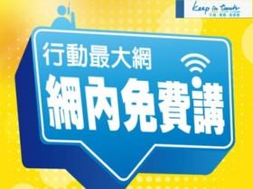 中華電信3個新優惠今天開跑,月繳 1063 元、網內互打免費