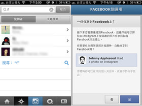 Instagram 改版,按讚分享到 Facebook 、尋找使用者和照片更方便
