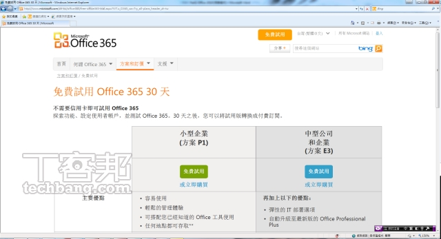 microsoft office 2013 下載 免費 正式 版