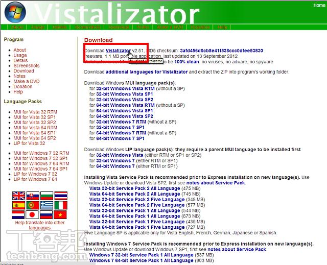 更改 Windows 7 的系統顯示語言