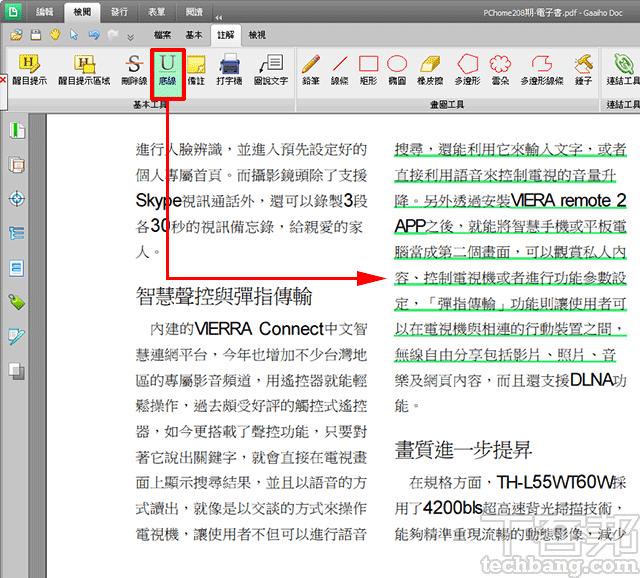 word 試用 版 過期
