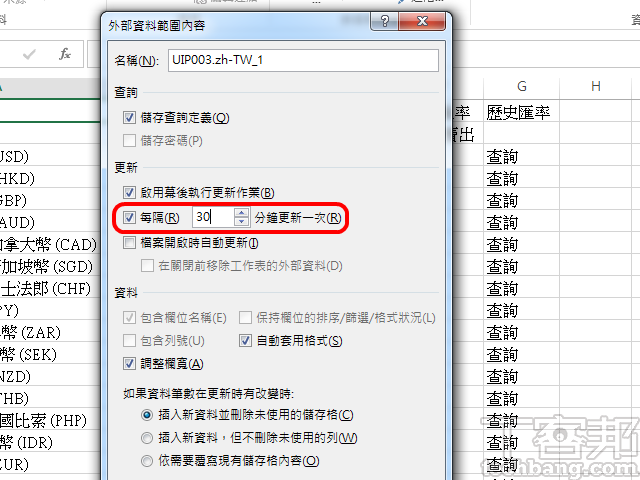 把 Web 資料匯入 Excel 中製成表格,Web 資料更新時 Excel 也會同步更新