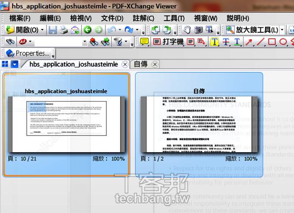 免費軟體也可以編輯PDF檔:PDF-X Change Viewer