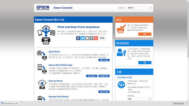 雷射升級首選機種:Epson L655 高速網路WiFi 傳真八合一連續供墨複合機