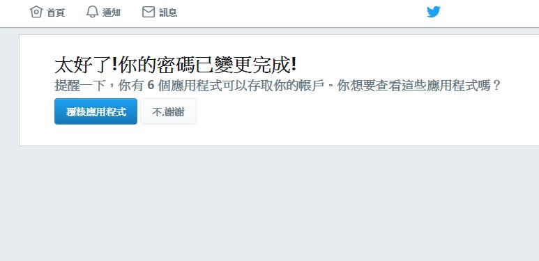 成功變更密碼後會跳出提示,接著使用者可以檢查與推特連動的應用程式,避免其他APP受到影響。