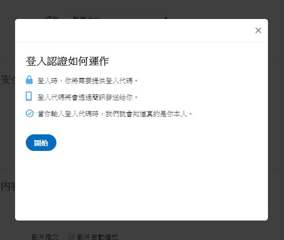推特會告知你登入認證的運作方式,也就讓使用者在登入時需多輸入一次簡訊代碼,以確認是否為本人登入;點選「開始」繼續下一步。
