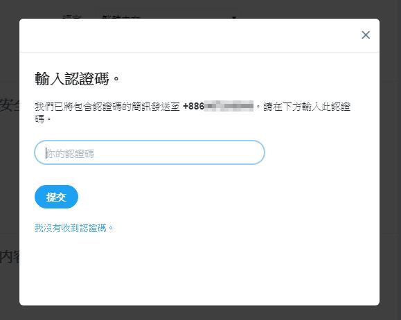 將手機收到的簡訊認證碼填入網頁上的空格中,再點選「提交」。