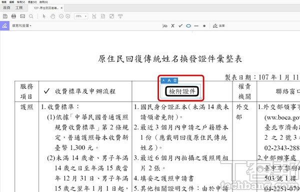 【超好用的PDF秘技】使用「填寫和簽署」編輯表格