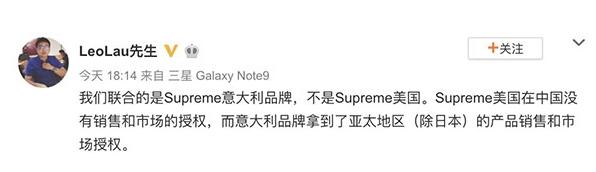 三星在中国宣称与潮牌「Supreme」合作,不光被Supreme 美国官方不认还被网友质疑是「山寨Supreme」 第4张