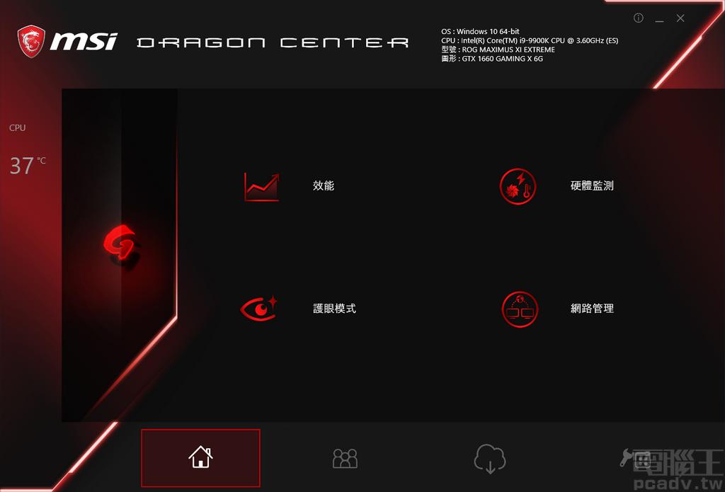 Dragon Center 限定 Gaming 系列以上顯示卡使用,加值功能包含 EyeRest �眼模式與 LAN Maneger 網路管理